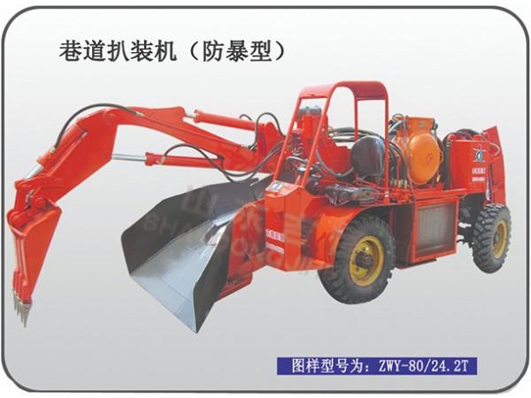 ZWY-80 24.2T防爆扒渣机